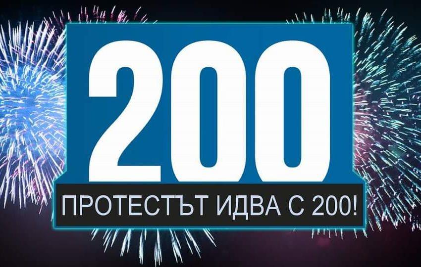 Протестът идва с 200 в неделя