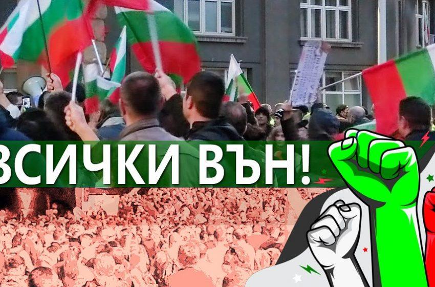 Протестите – Ден 206
