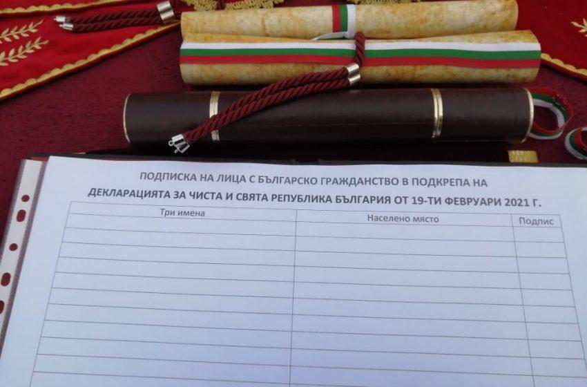 Декларация за чиста и свята република на протеста
