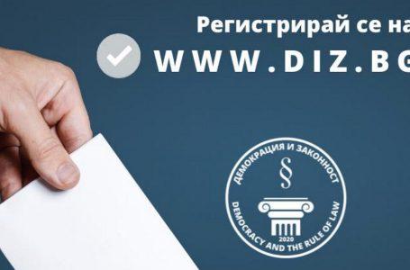 """Гражданско сдружение """"Демокрация и законност"""" търси защитници на вота"""