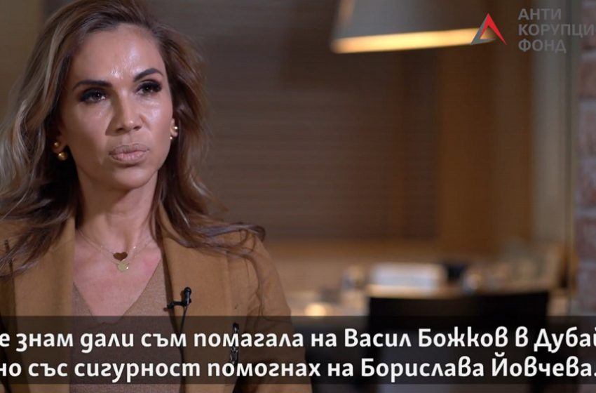 Ивайла Бакалова: Помогнах на Борислава Йовчева
