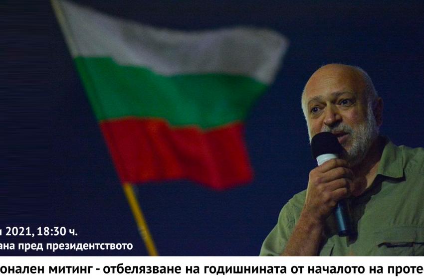 Професор Велислав Минеков отбелязва 9. юли с митинг  при фонтана пред Президентството