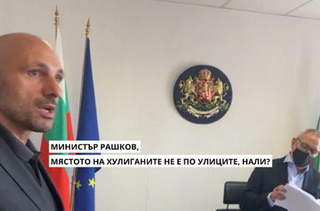 Министър Рашков, докога ще търпим Стъки?!