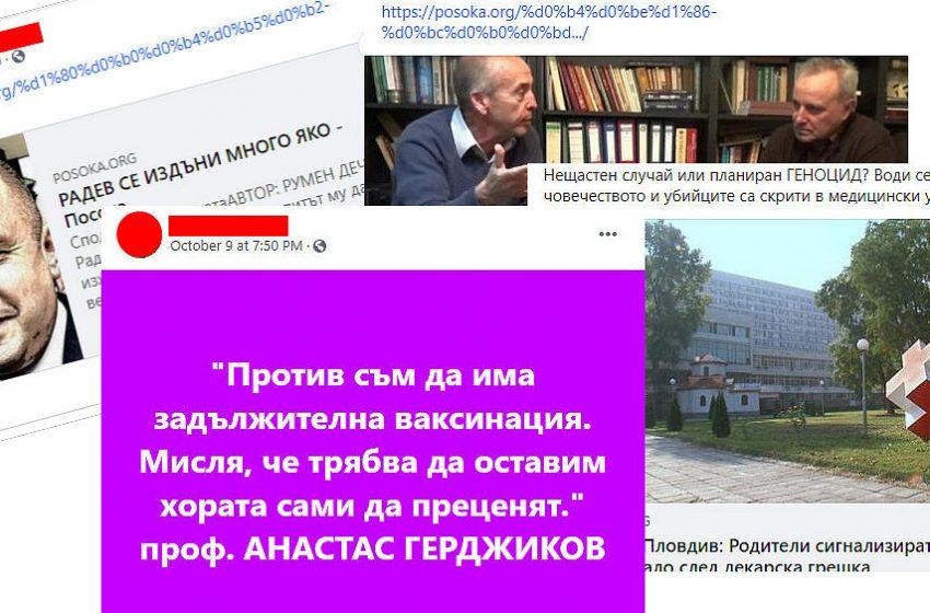 Анонимен фен на ГЕРБ и Анастас Герджиков е автор на протеста срещу Стойчо Кацаров (доказателства)