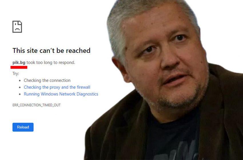 Най-накрая! Хакери ликвидираха кафявия сайт на Недялко Недялков